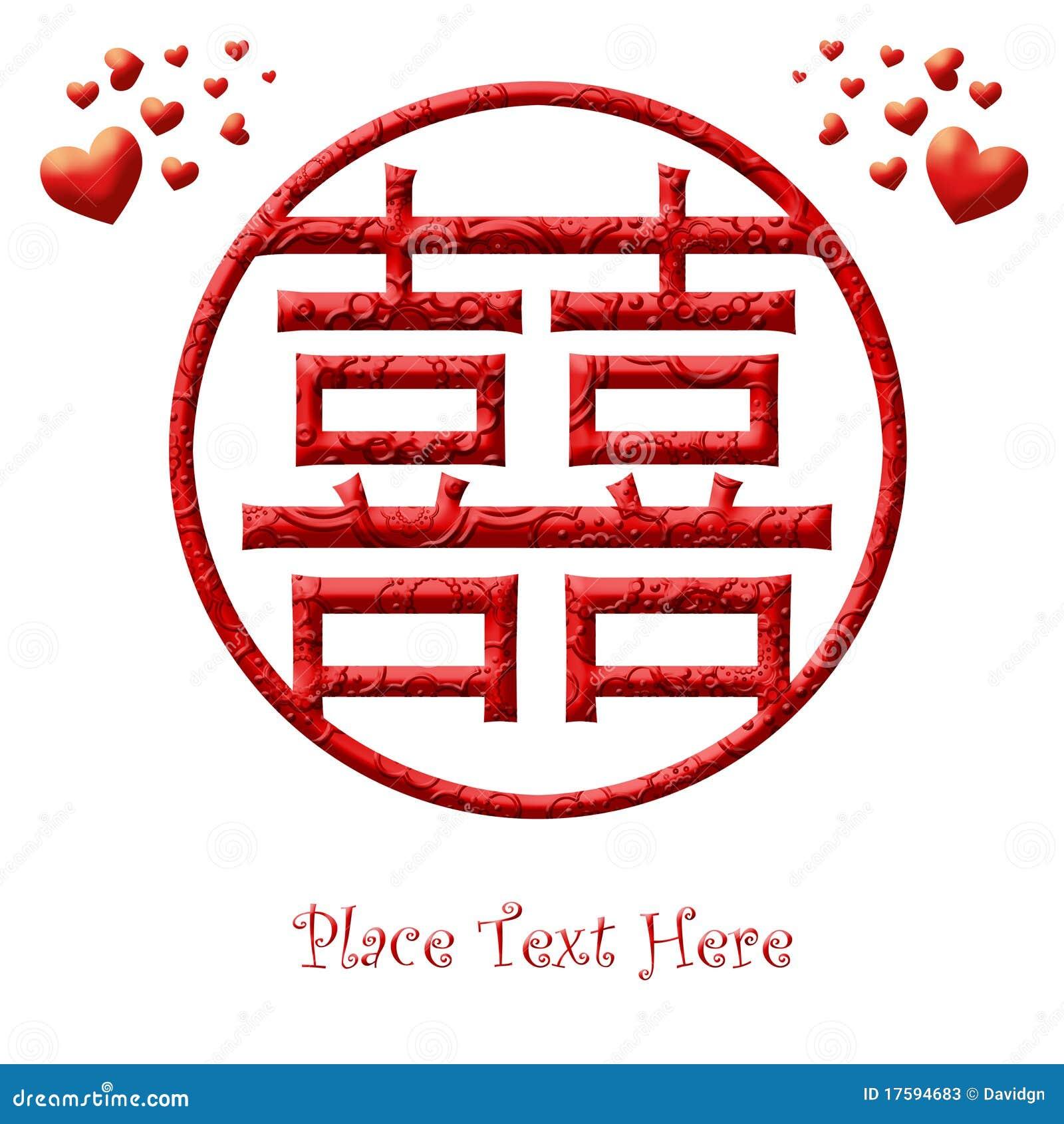 Love Double Happiness Chinese Wedding Symbols Stock Illustration