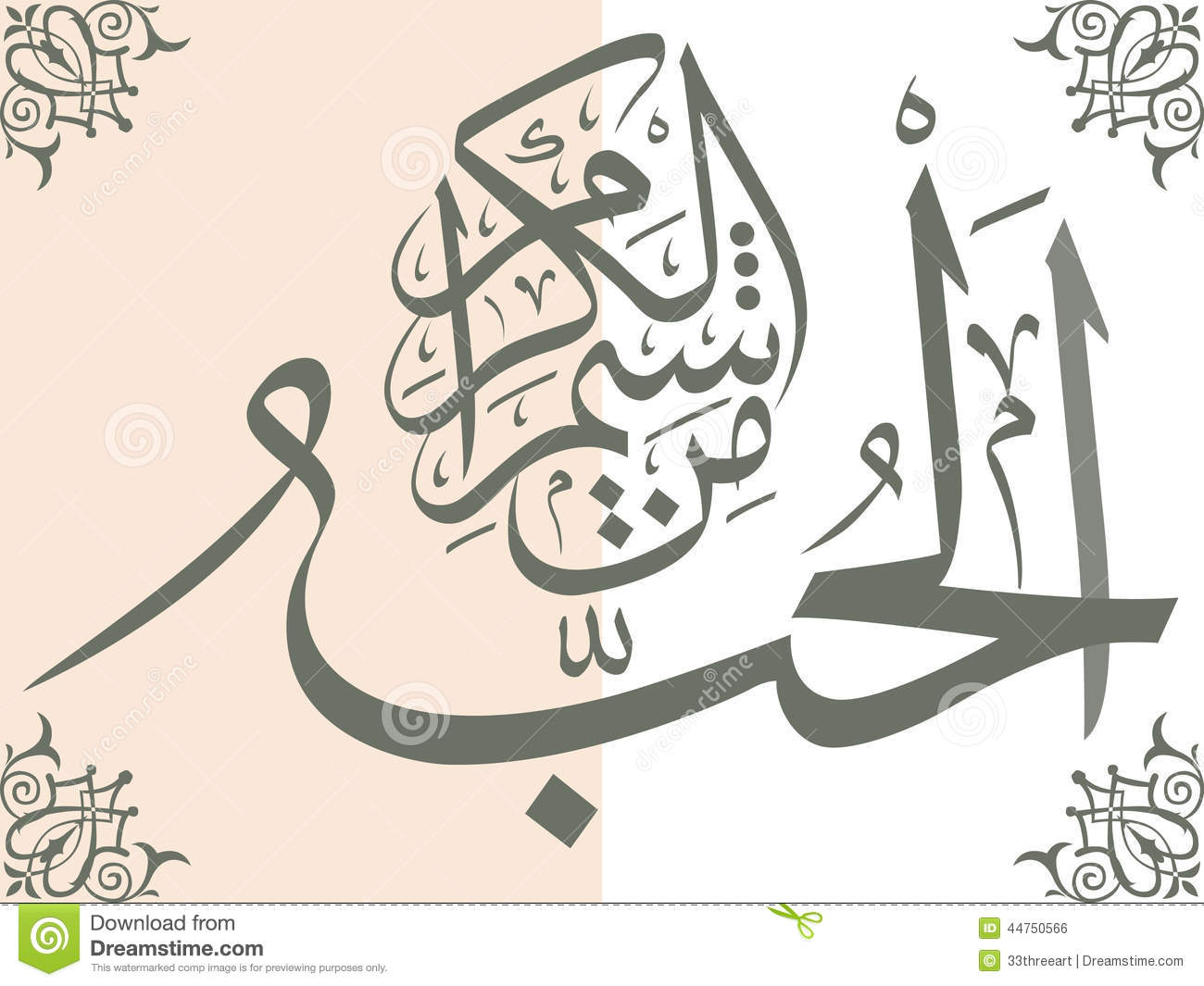 Love poetry valued stock vector image of modern quran Why is calligraphy important to islamic art