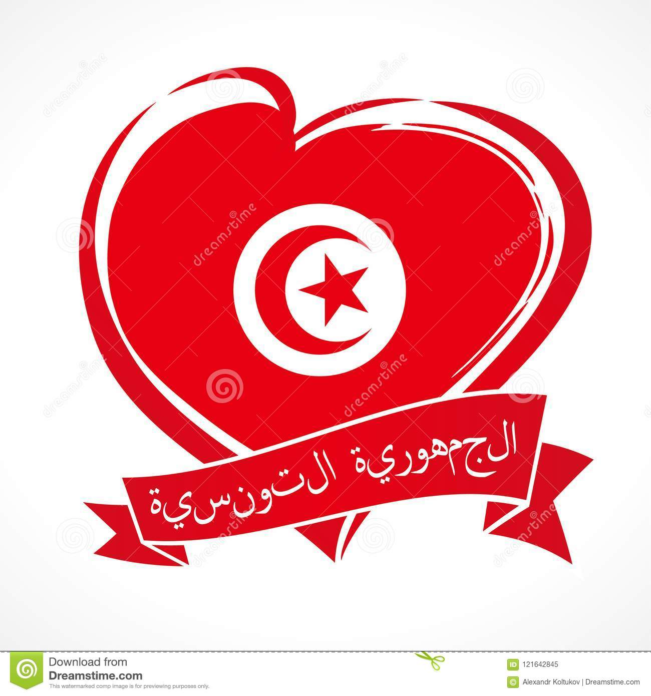 Love Tunisia Emblem With Heart And Arabic Text Republic Of Tunisia