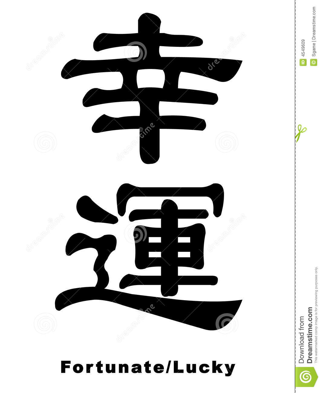 Lucky In Chinese Royalty Free Stock Images Image 4549609