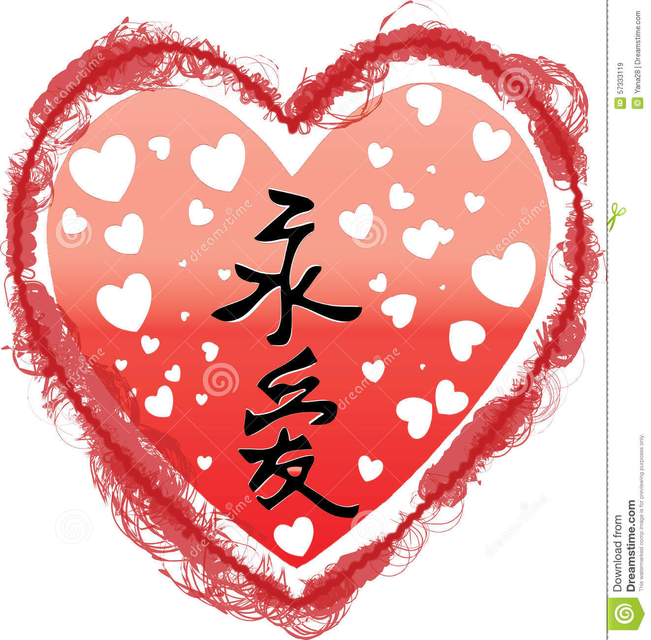 Heart You Re Amazing: Lucky Feng Shui Chinese Symbol Of Eternal Love Stock
