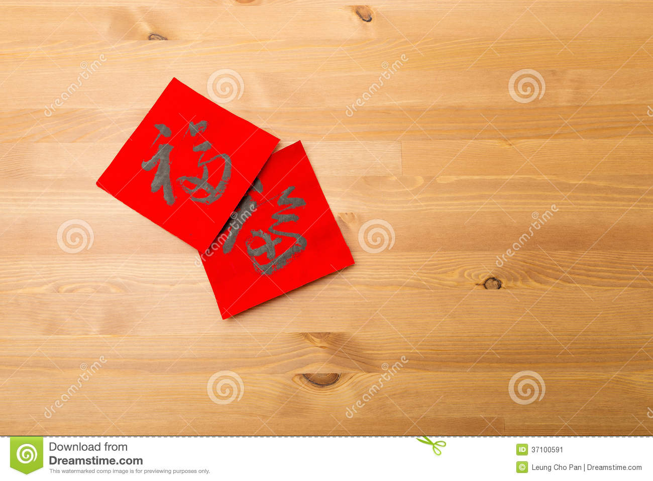 Lunar New Year Calligraphy Word Meaning Is Good Luck Stock Image