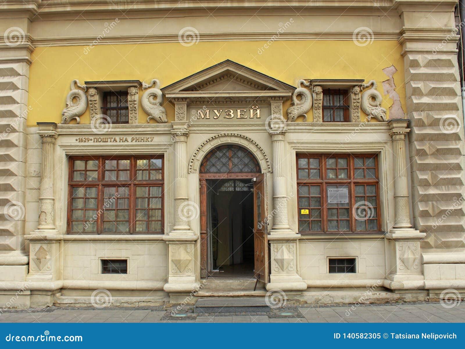 LVIV, UKRAINA - 04 11 2018 wejście wysyłać muzeum w Lviv