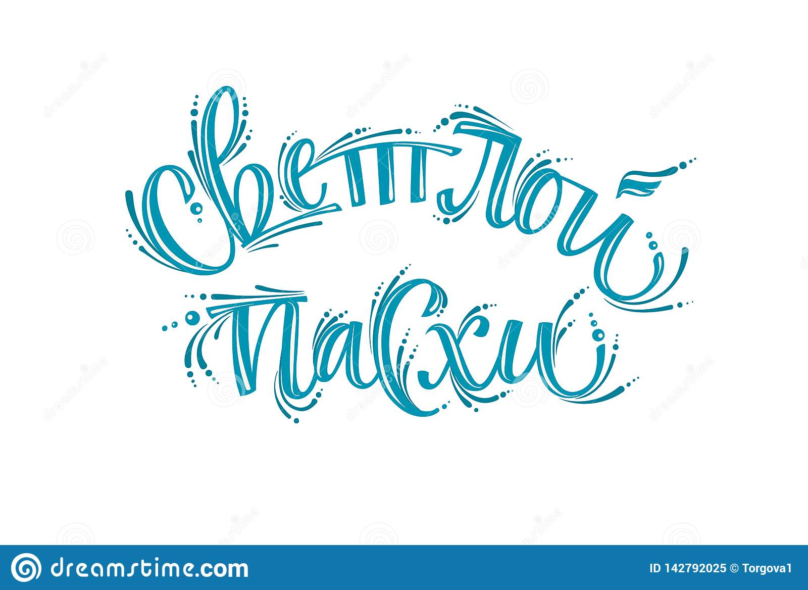 Lycklig easter cyrillic kalligrafi isolerad vit bakgrund