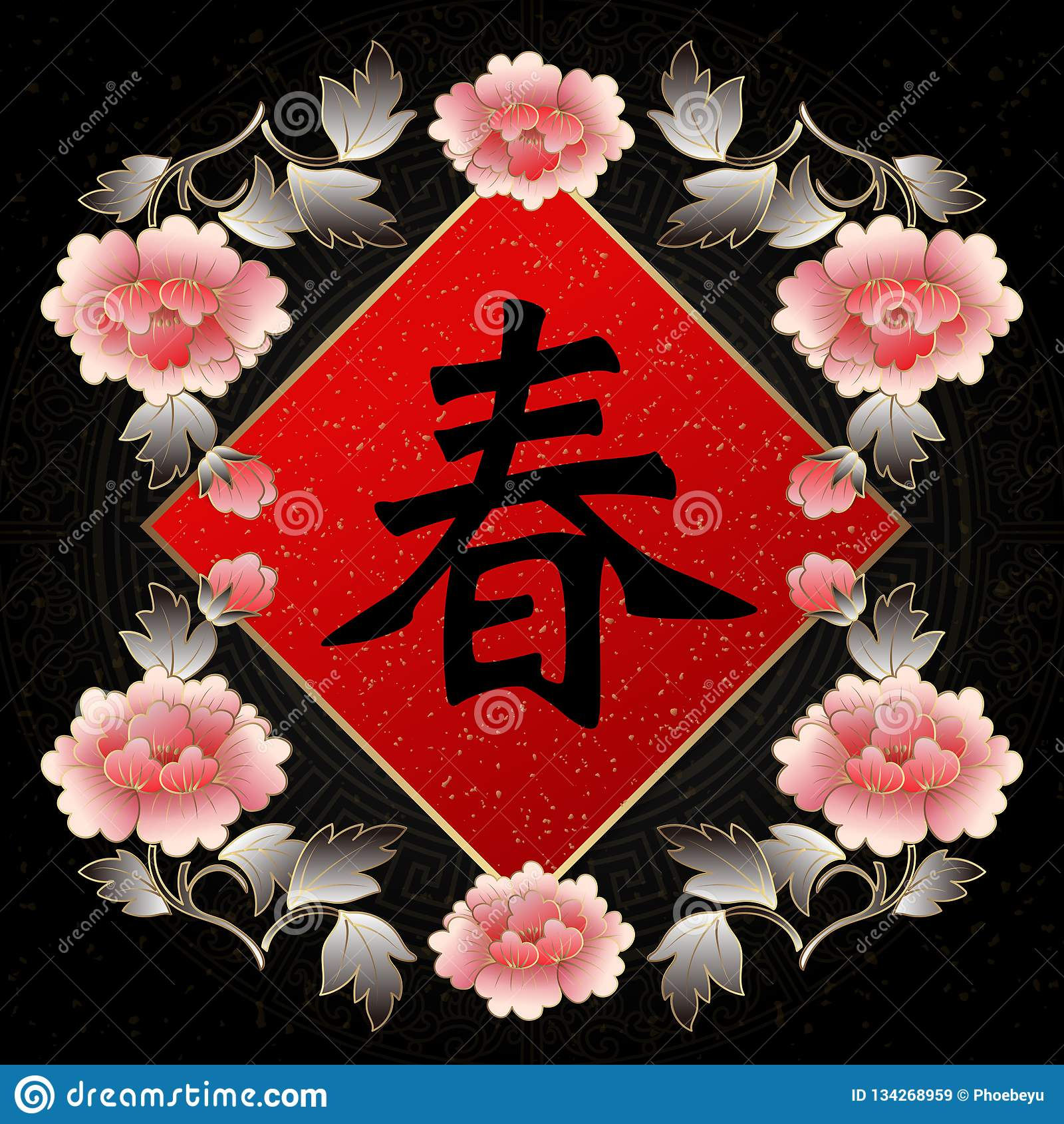 Lycklig kinesisk för lättnadspion för nytt år retro elegant rimmat verspar för blomma och för vår