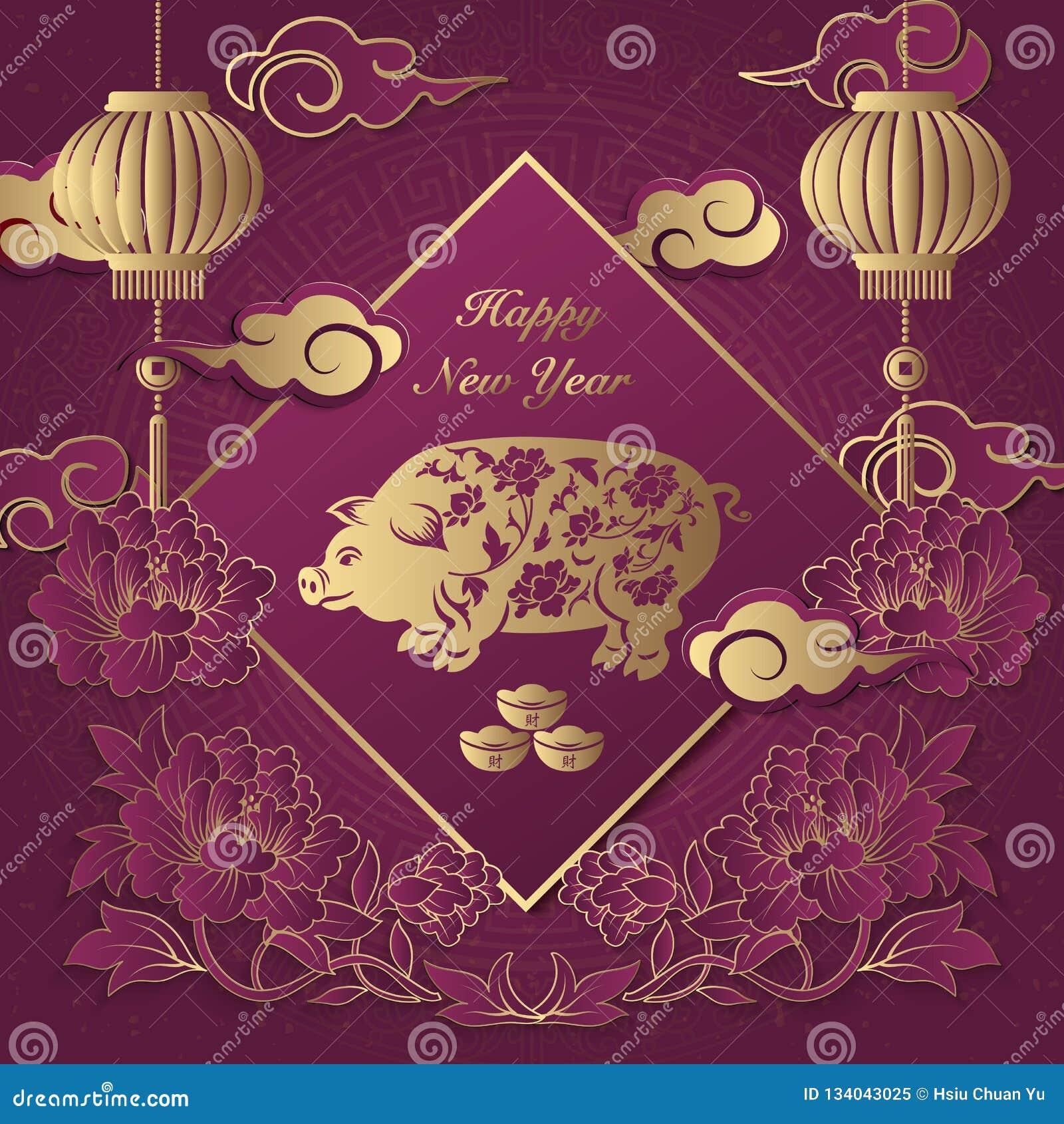 Lycklig kinesisk för lättnadspion för nytt år retro elegant rimmat verspar för tacka och för vår för moln för svin för lykta för