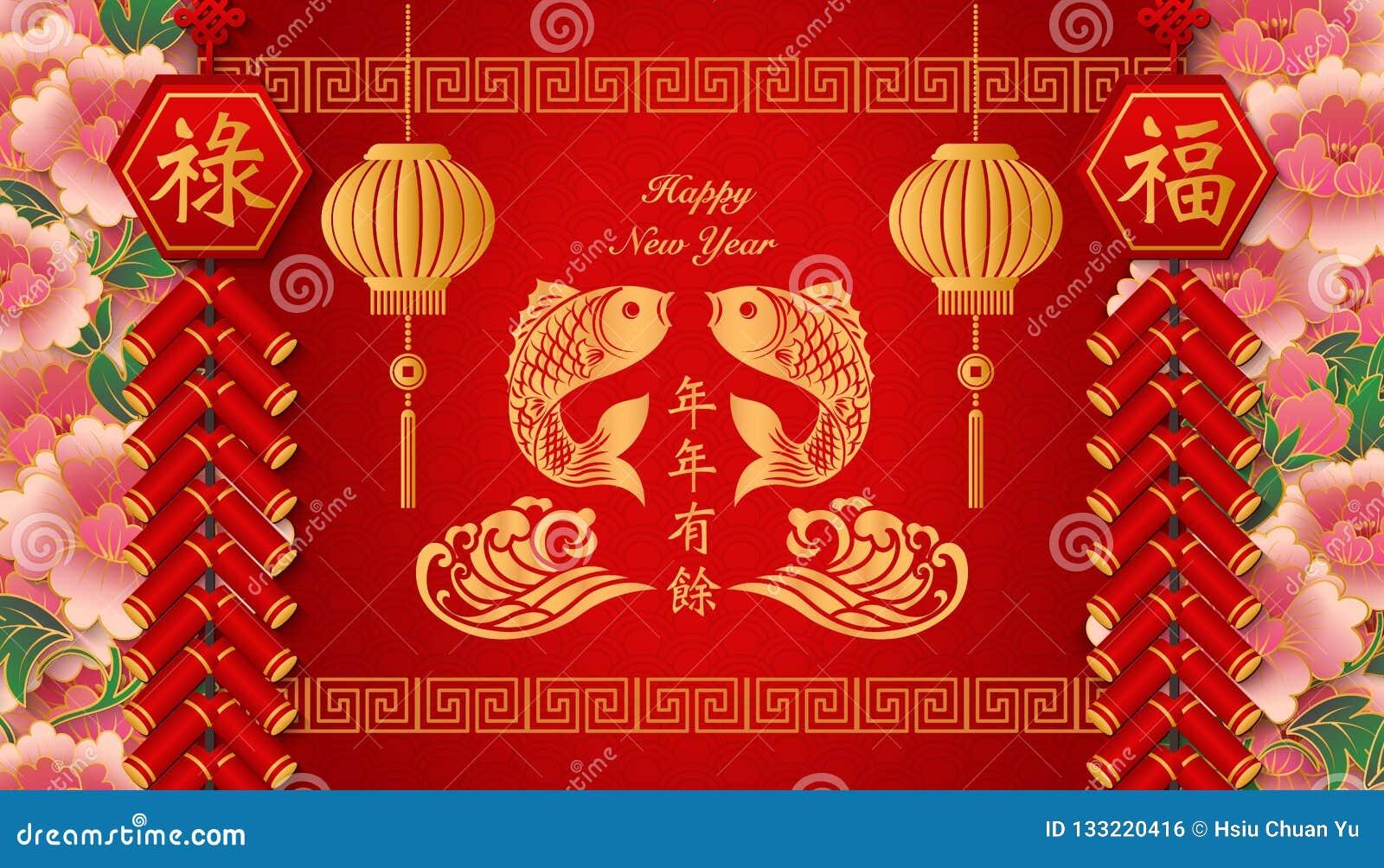 Lycklig kinesisk för lättnadspion för nytt år retro firecra för lykta för blomma