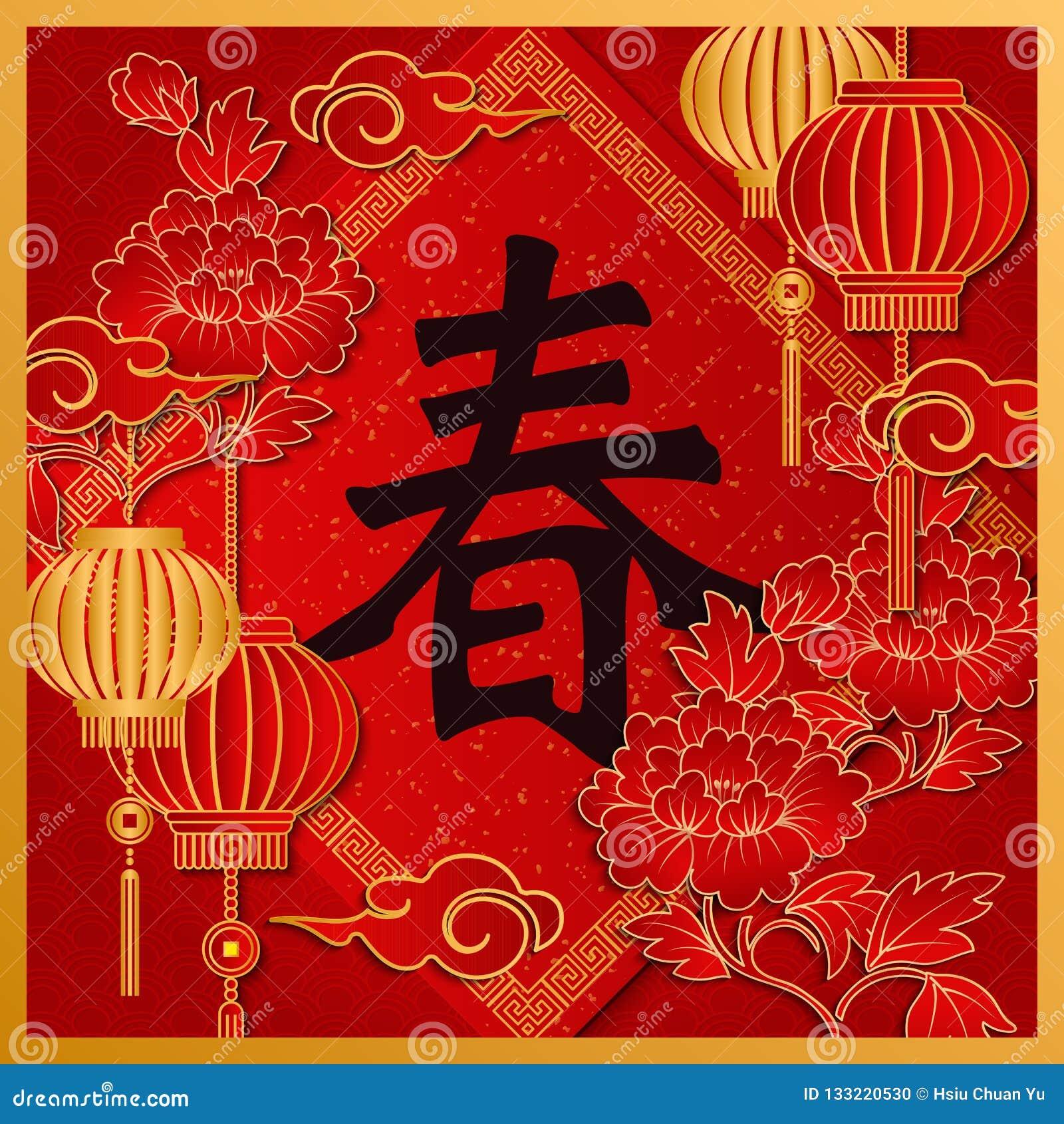 Lycklig kinesisk för lättnadspion för nytt år retro guld- cl för lykta för blomma
