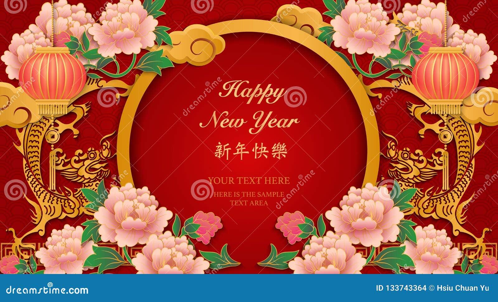Lycklig kinesisk för lättnadspion för nytt år retro guld- dr för lykta för blomma