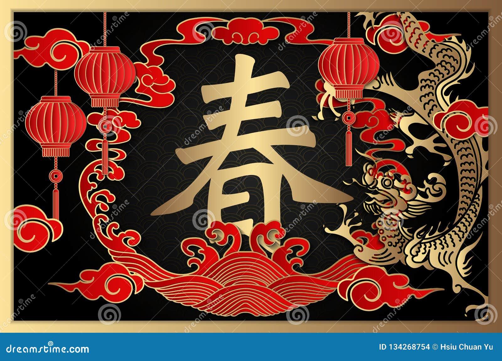 Lycklig kinesiskt för lättnadsdrake för nytt år retro guld- rött rimmat verspar för moln och för vår för lykta