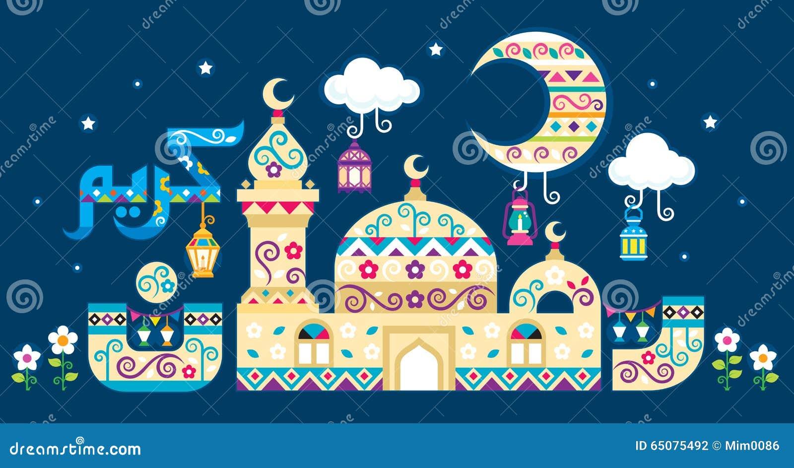 Lycklig Ramadan