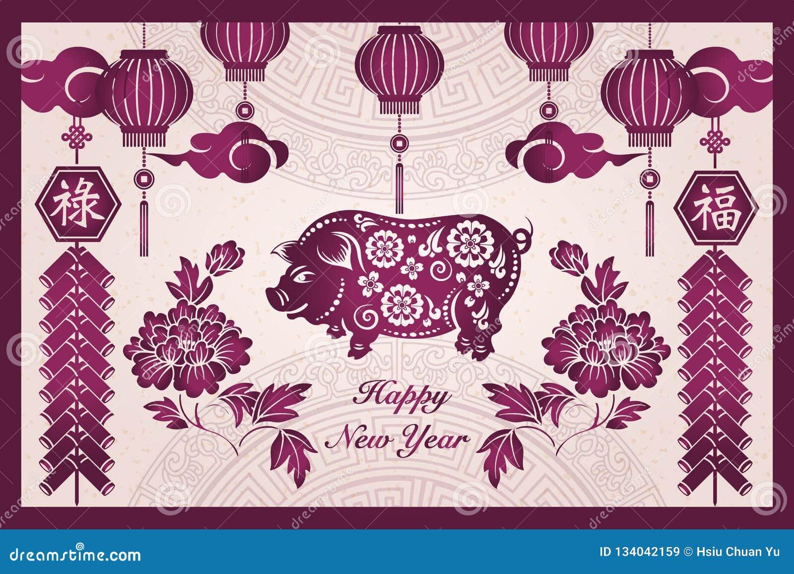 Lyckliga kinesiska för ramsvin för nytt år retro purpurfärgade traditionella firecrackers och moln för lykta för blomma för pion
