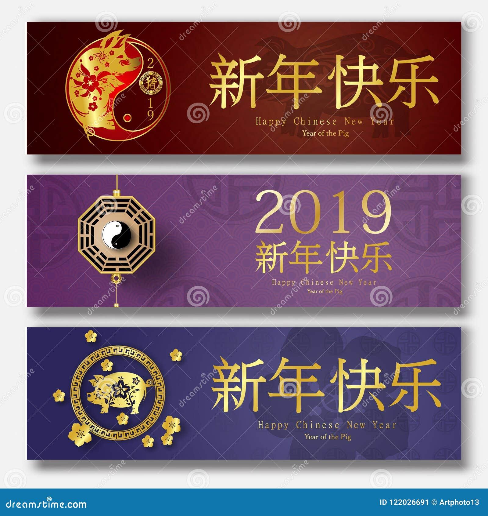 2019 lyckliga kinesiska nya år av svinteckenen betyder vektorn de