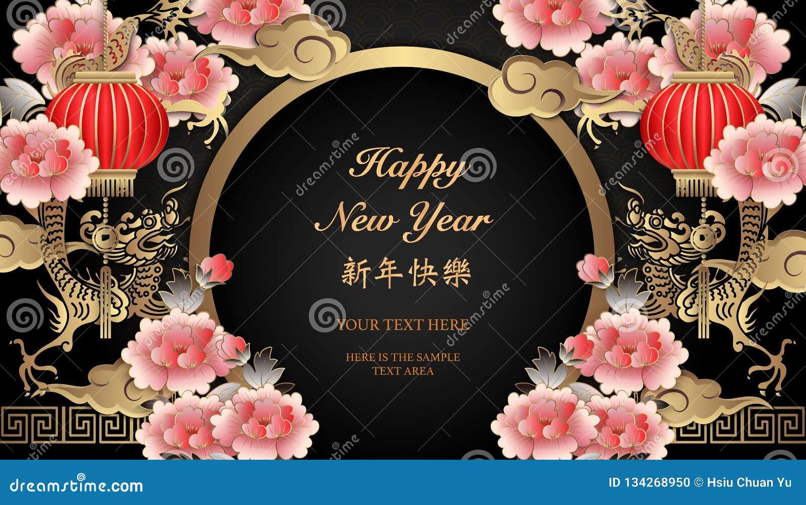 Lyckligt kinesiskt för lättnadspion för nytt år retro guld- moln för drake för lykta för blomma och rund dörrram