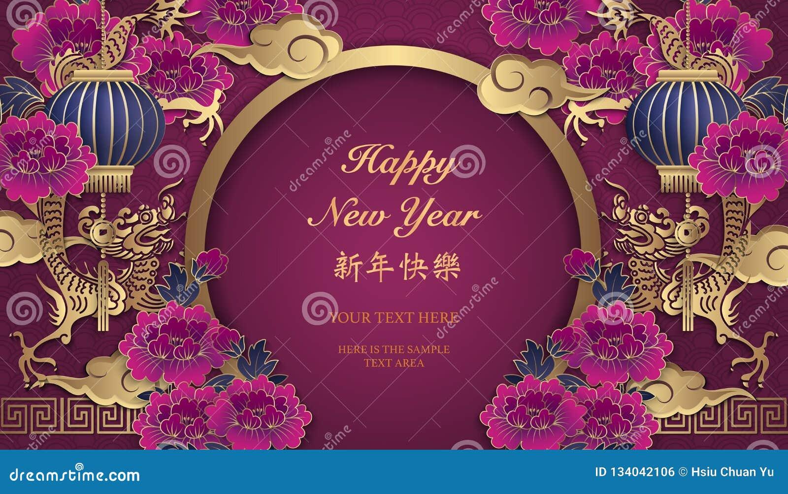 Lyckligt kinesiskt för lättnadspion för nytt år retro guld- purpurfärgat moln för drake för lykta för blomma och rund dörrram