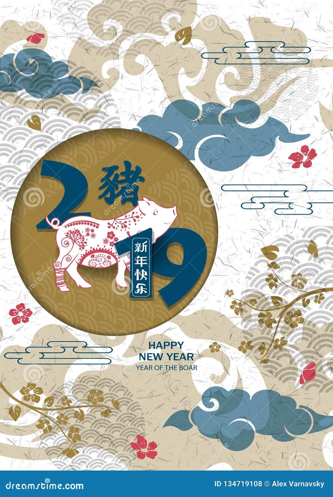 Lyckligt kinesiskt kort för nytt år 2019 Lyckligt nytt år för kinesisk översättning Separat hieroglyfsvin