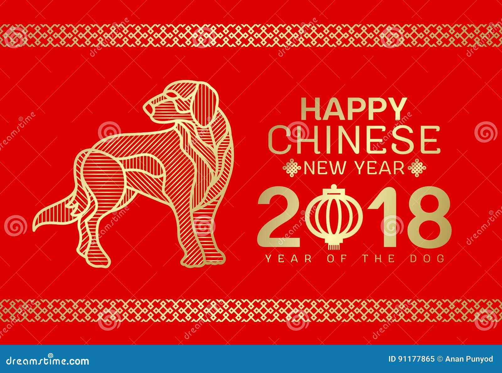 Lyckligt kinesiskt kort för nytt år 2018 med den guld- hundlinjen bandabstrakt begrepp på röd bakgrundsvektordesign