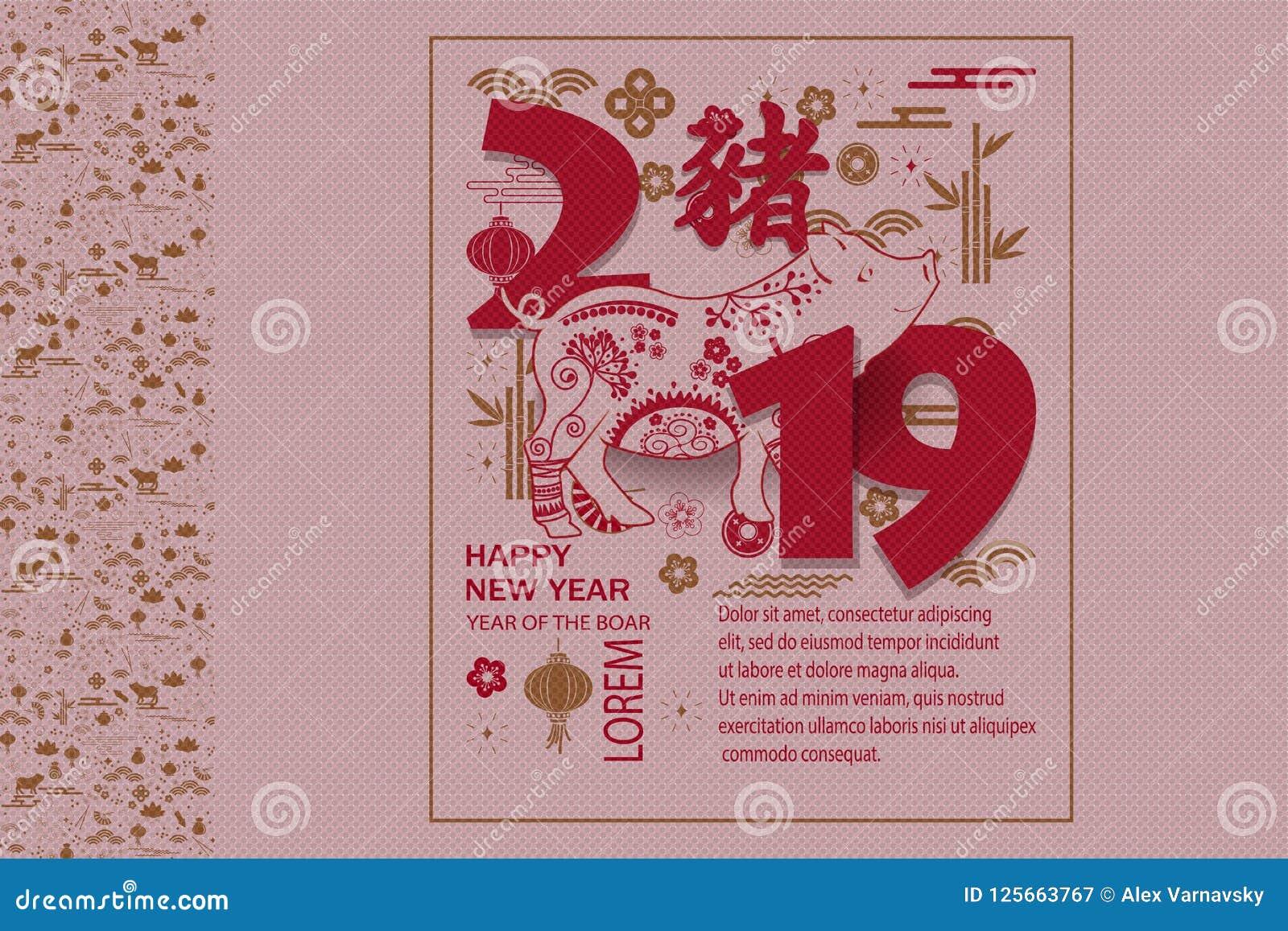 Lyckligt kinesiskt kort för nytt år 2019 med svinet Kinesiskt översättningssvin