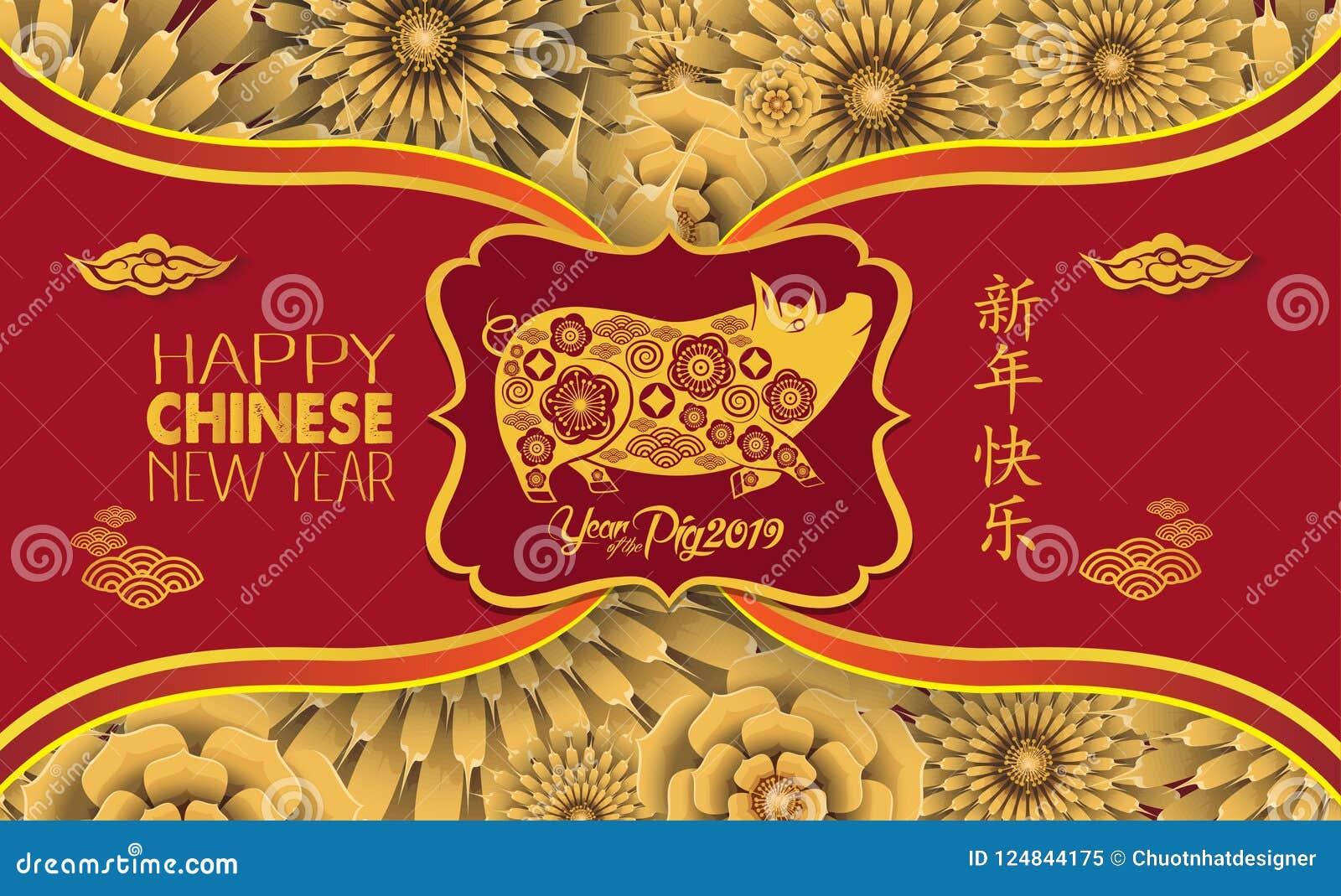 Lyckligt kinesiskt nytt år 2019 år av stilen för svinpapperssnitt Kinesiska tecken betyder det lyckliga nya året som är förmöget,