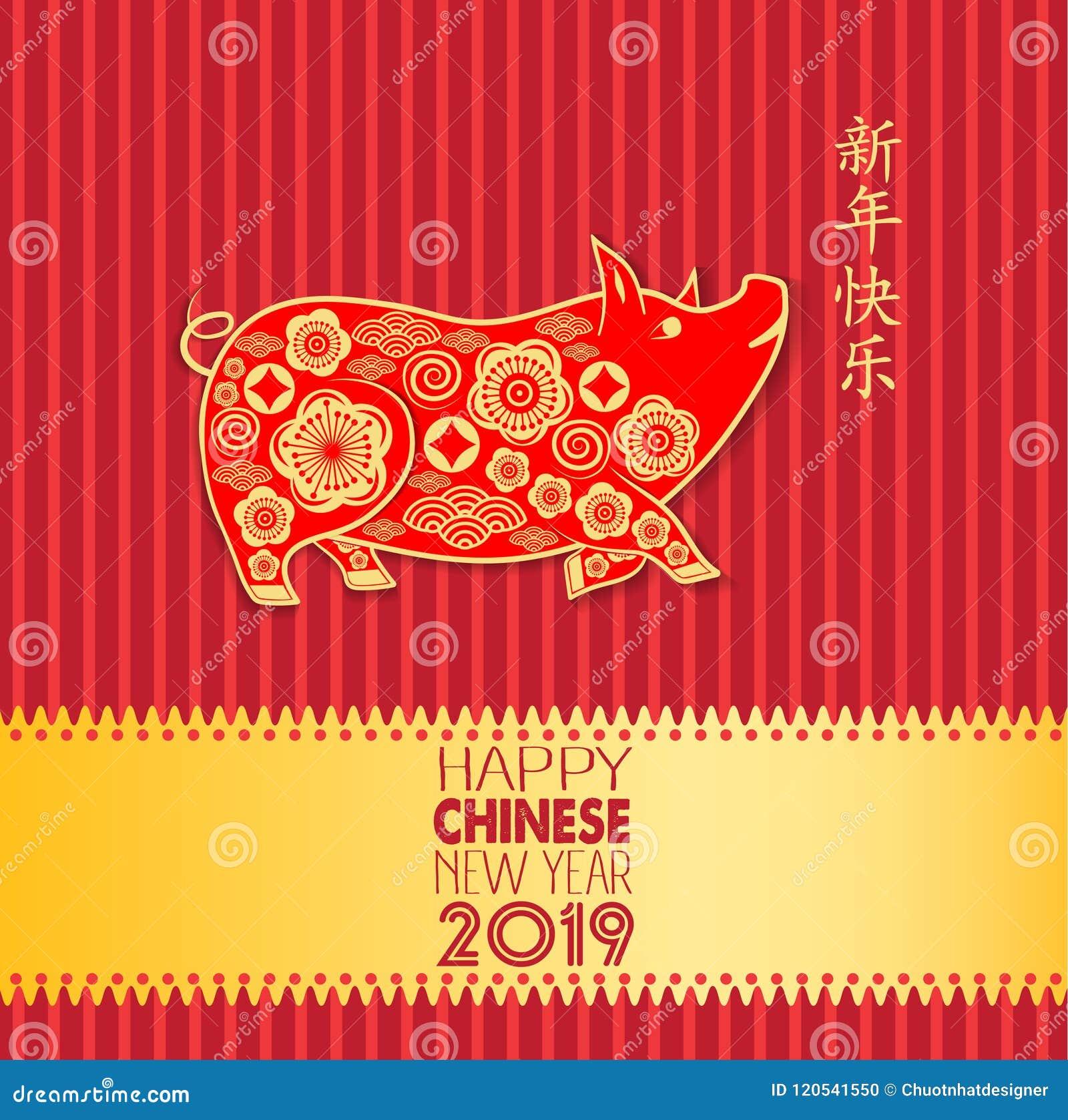 Lyckligt kinesiskt nytt år 2019 år av svinet Kinesiska tecken betyder det lyckliga nya året som är förmöget, zodiaktecknet för hä