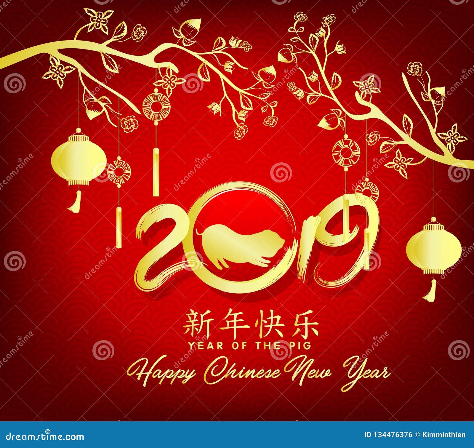 Lyckligt kinesiskt nytt år 2019, år av svinet lunar nytt år År för medel för kinesiska tecken lyckligt nytt