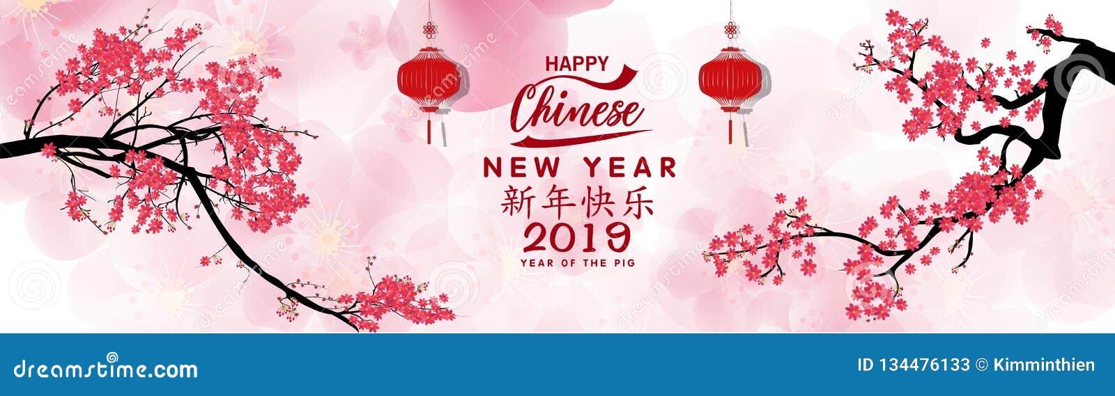 Lyckligt kinesiskt nytt år 2019, år för fastställt baner av svinet lunar nytt år År för medel för kinesiska tecken lyckligt nytt