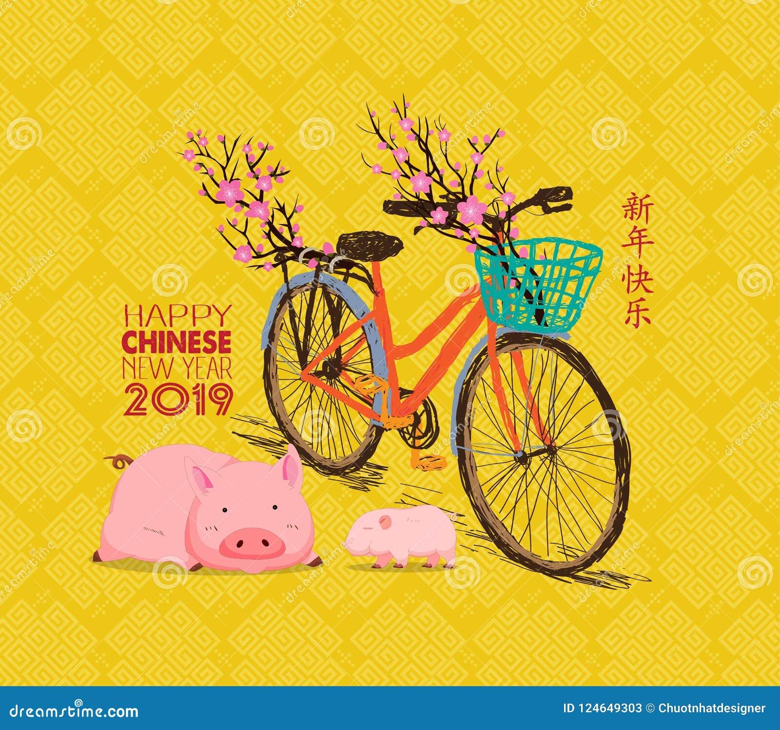 Lyckligt kinesiskt nytt år - 2019 smsar och den svinzodiak och cykeln År för medel för kinesiska tecken lyckligt nytt