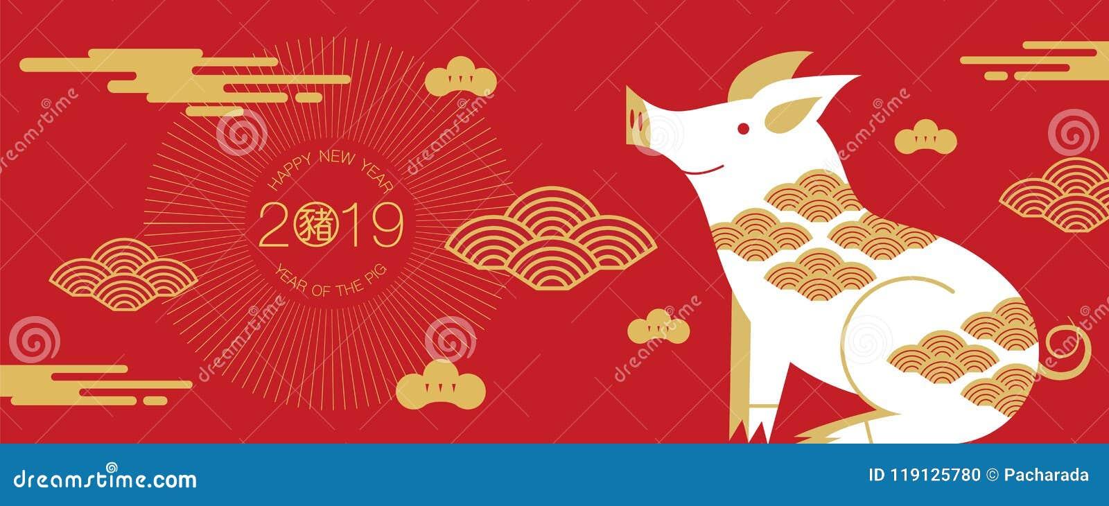 Lyckligt nytt år 2019, kinesiska hälsningar för nytt år, år av pi