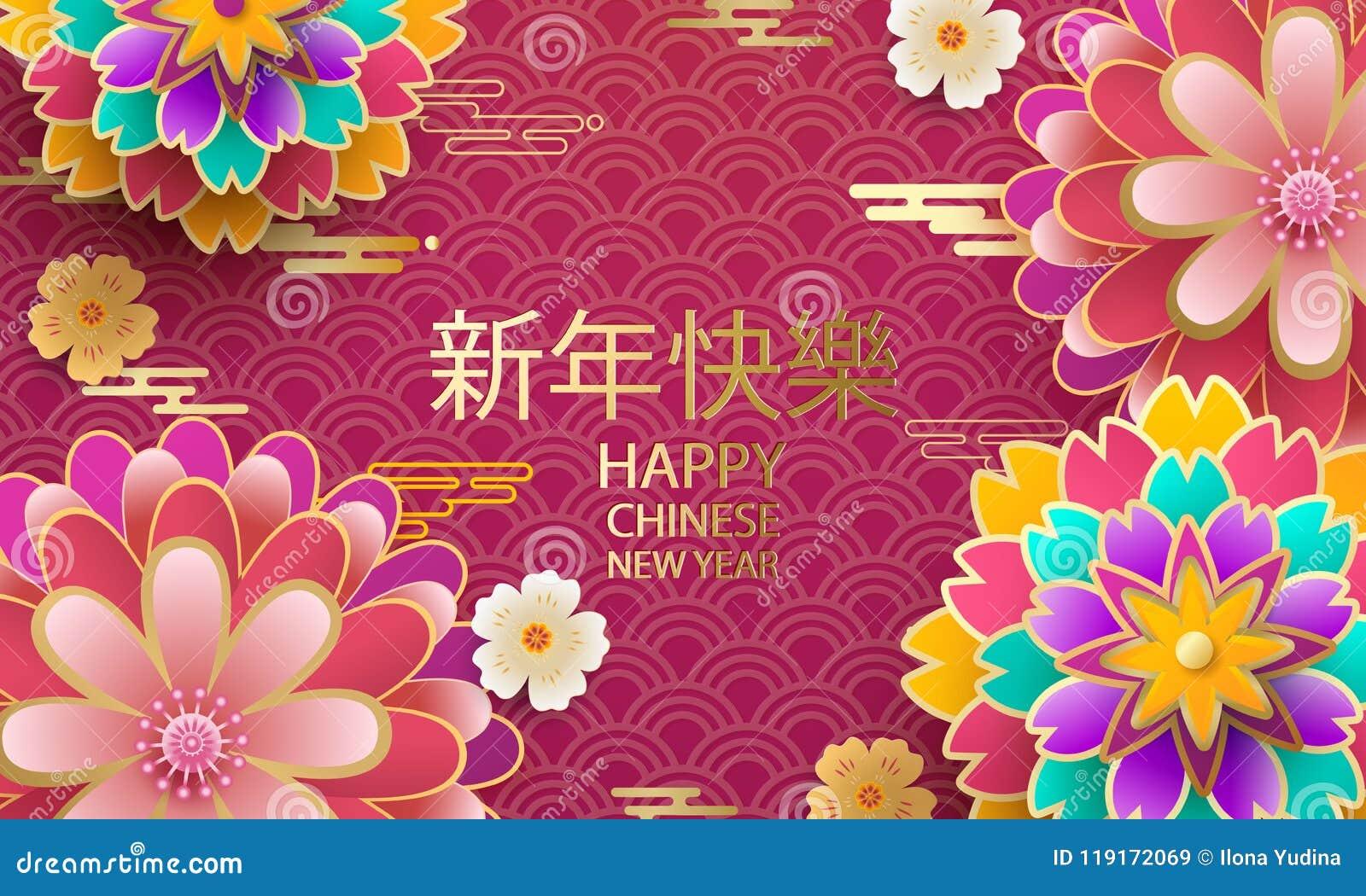Lyckligt nytt år 2019 kinesiskt för hälsningkort för nytt år design, affisch-, reklamblad- eller inbjudanmed papper klippte Sakur