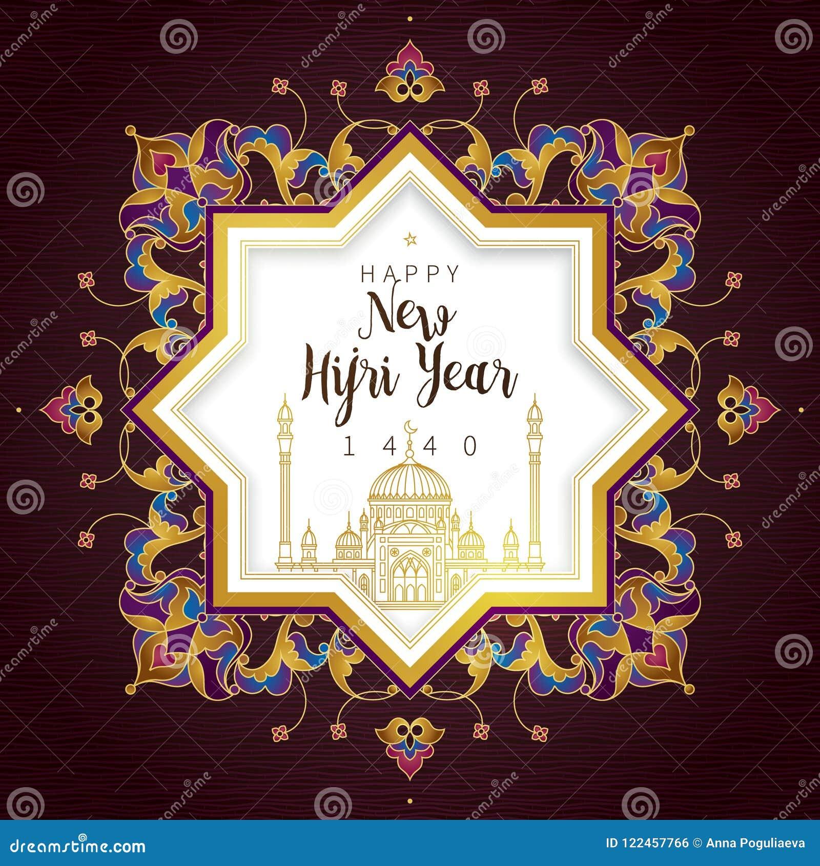 Lyckligt nytt Hijri år 1440 extra ferie för kortformat