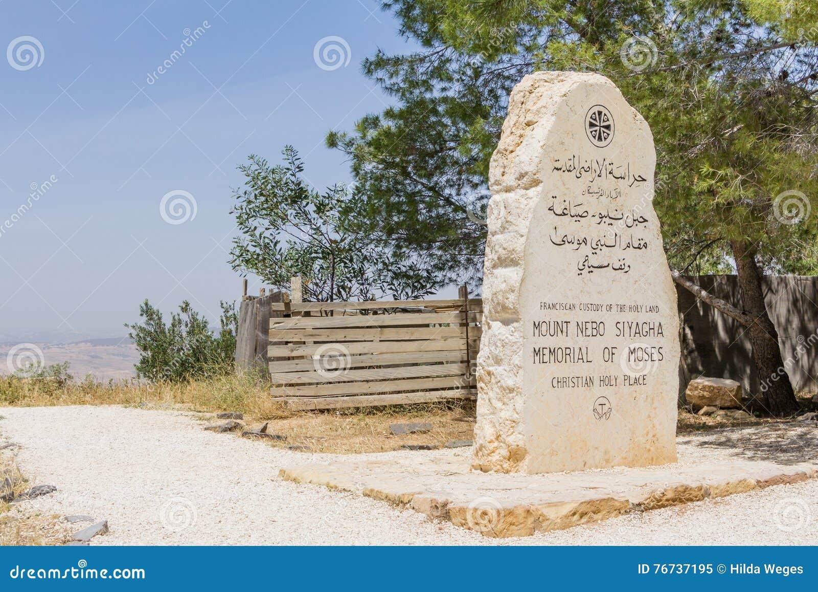 Mémorial en pierre de Nebo Siyagha de bâti de Moïse, lieu saint chrétien