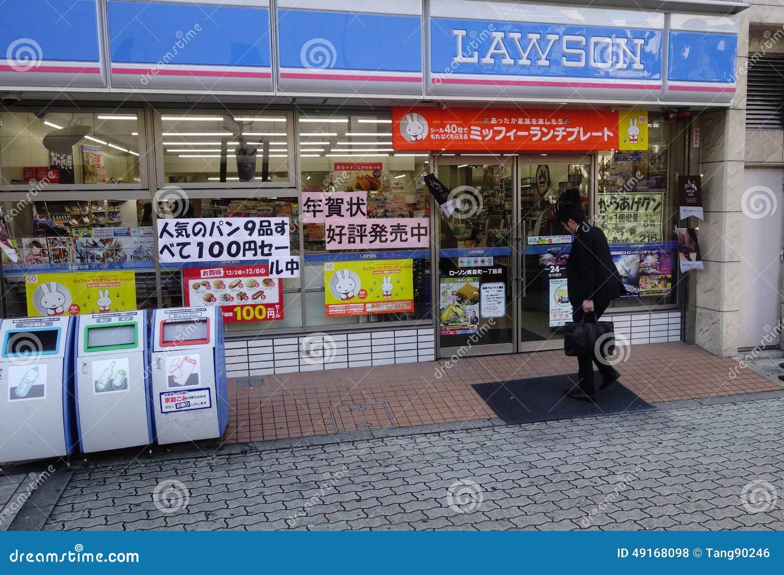 [Jeu] Suite d'images !  - Page 17 Magasin-de-lawson-station-de-visite-de-clients-%C3%A0-hiroshima-japon-49168098