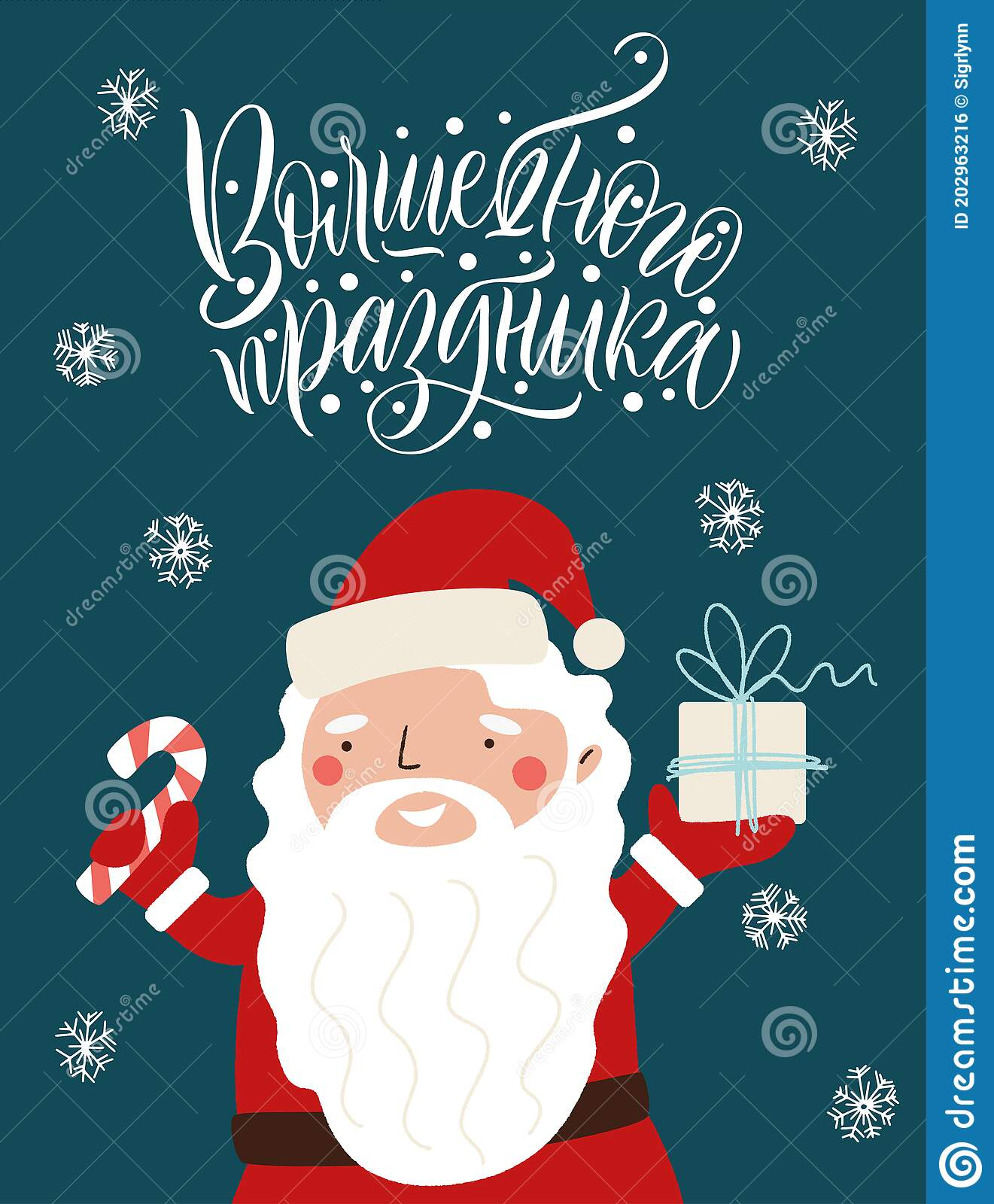 Russian Christmas For 2021 A Magical Holiday An Inscription In Russian Santa Claus With A Gift Happy New Year 2021 Stock Vector Illustration Of December Drawing 202963216