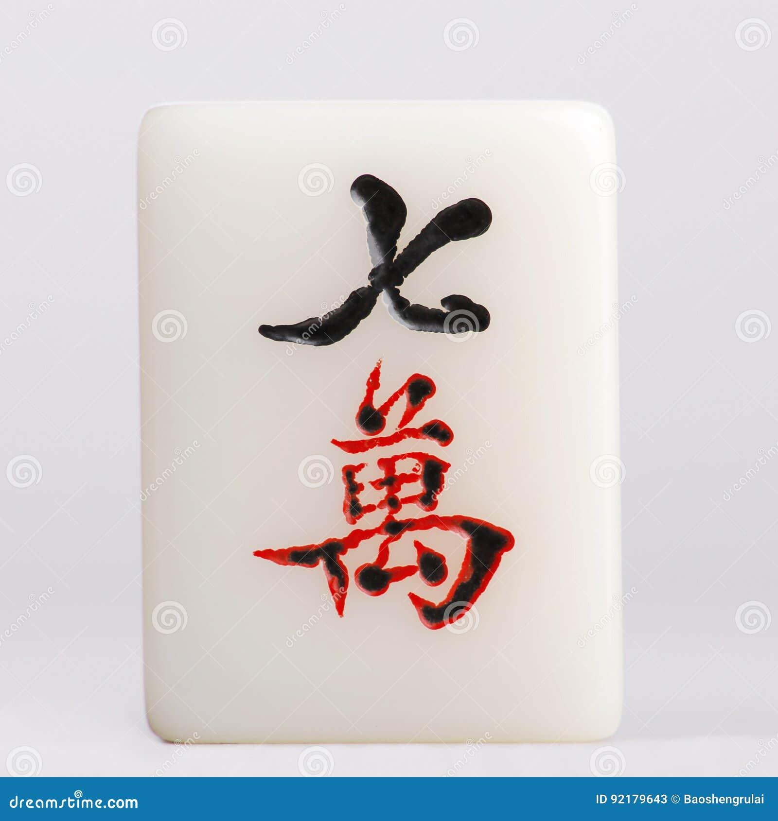 Mahjong — Character stock image  Image of elderly, casino