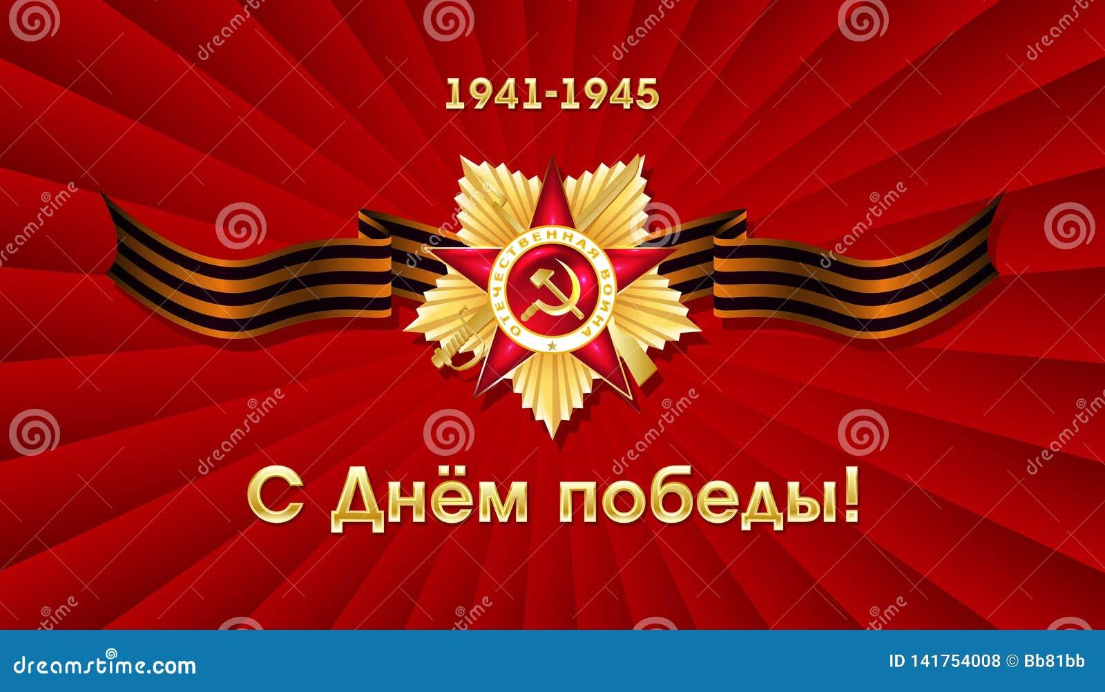 Maja 9 rosjanina zwycięstwa wakacyjny dzień 40 zwalczają się już dni chwały wieczne faszyzm kwiatów pamięci bohaterów honoru duży