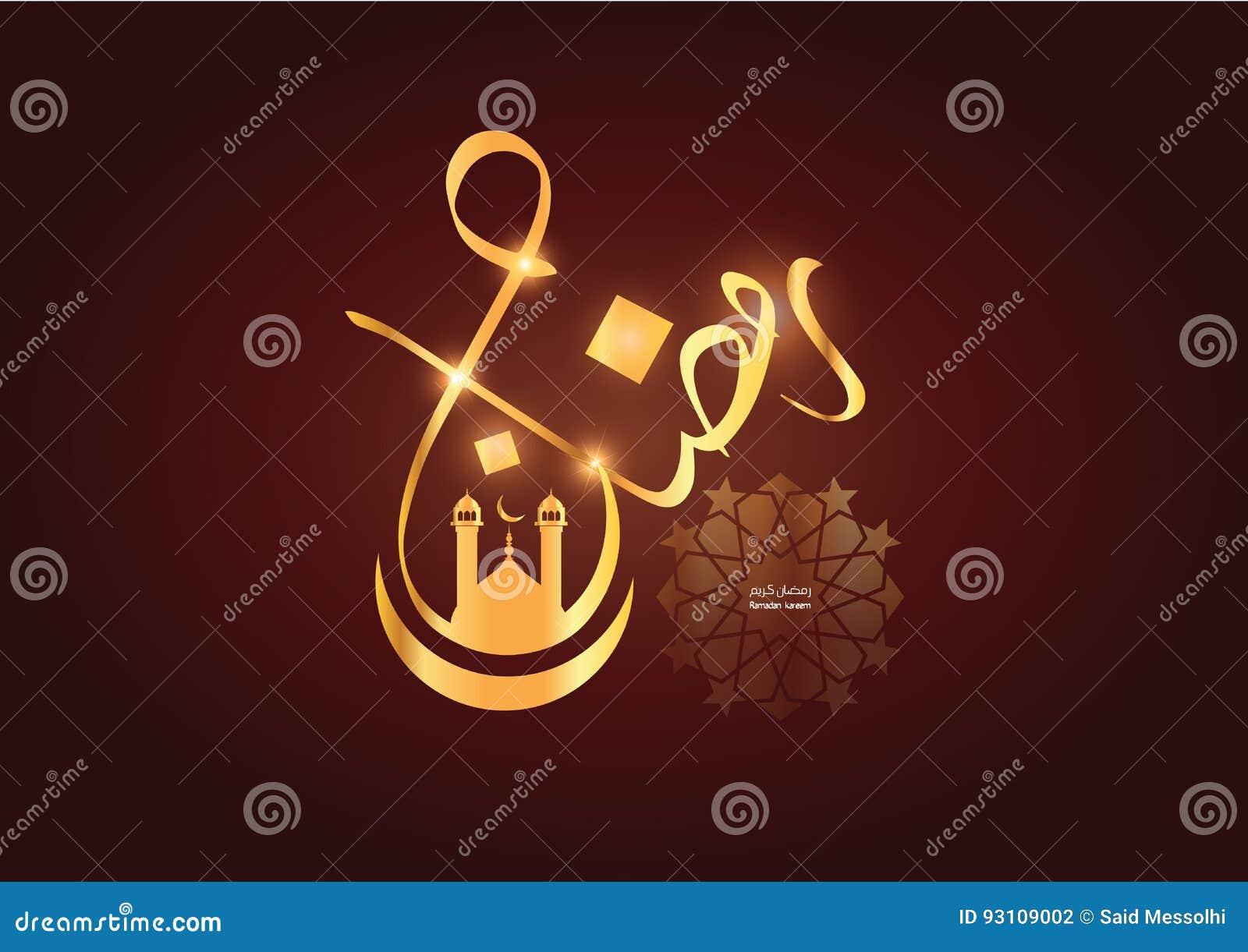 Mall för Ramadan Kareem hälsningbaner med den färgrika Marocko cirkelmodellen, islamisk bakgrund; Kalligrafiarabiskatranslatio