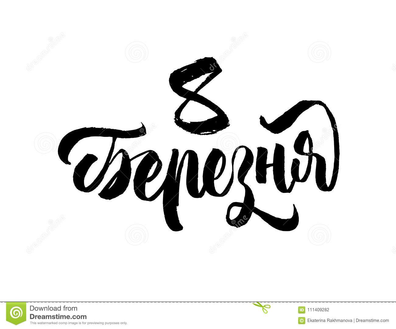 8 March lettering. Greeting card in ukrainian language. Happy in