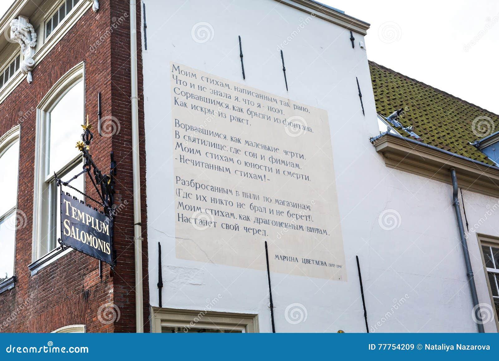 Marina Tsvetajeva Wiersz Przy ścianą Dom W Leiden Holandia