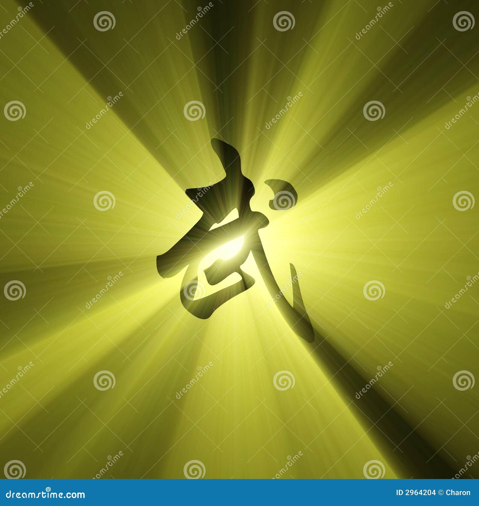 Martial Arts Character Symbol Light Flare Stock Illustration