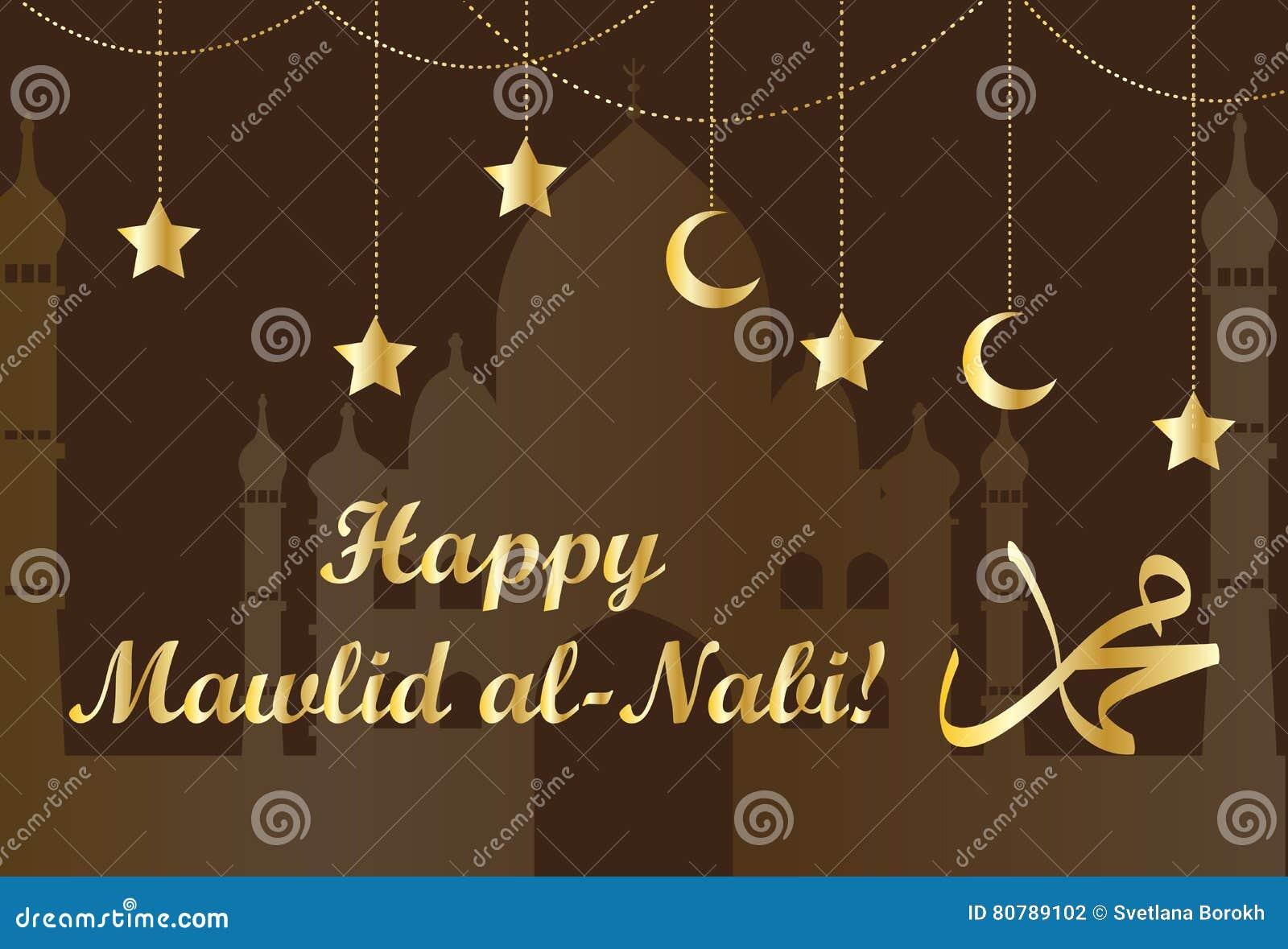 Mawlid Al Nabi The Birthday Of The Prophet Muhammad Greeting Card