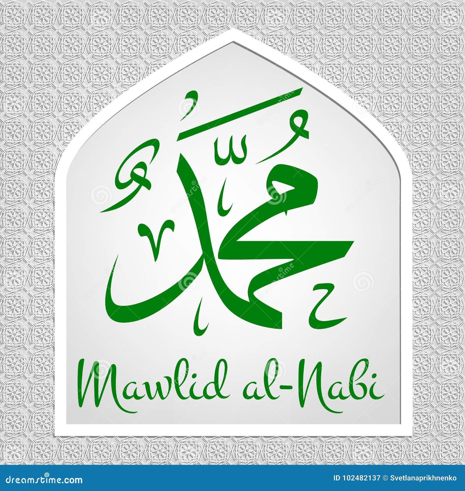 Mawlid al nabi stock vector illustration of design 102482137 translation prophet muhammads birthday greeting card for islamic holiday m4hsunfo