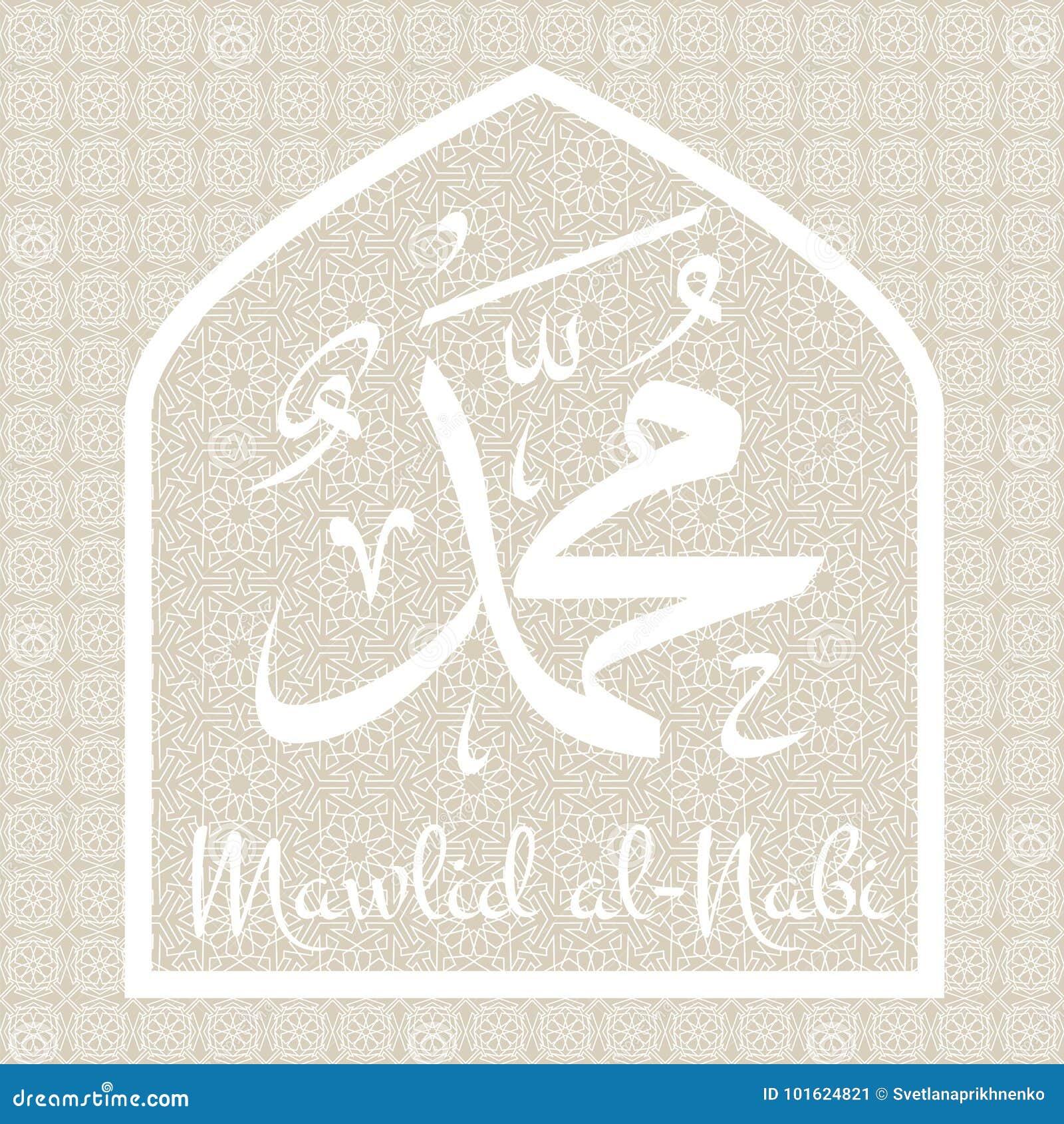 Mawlid al nabi stock vector illustration of kareem 101624821 translation prophet muhammads birthday greeting card for islamic holiday m4hsunfo