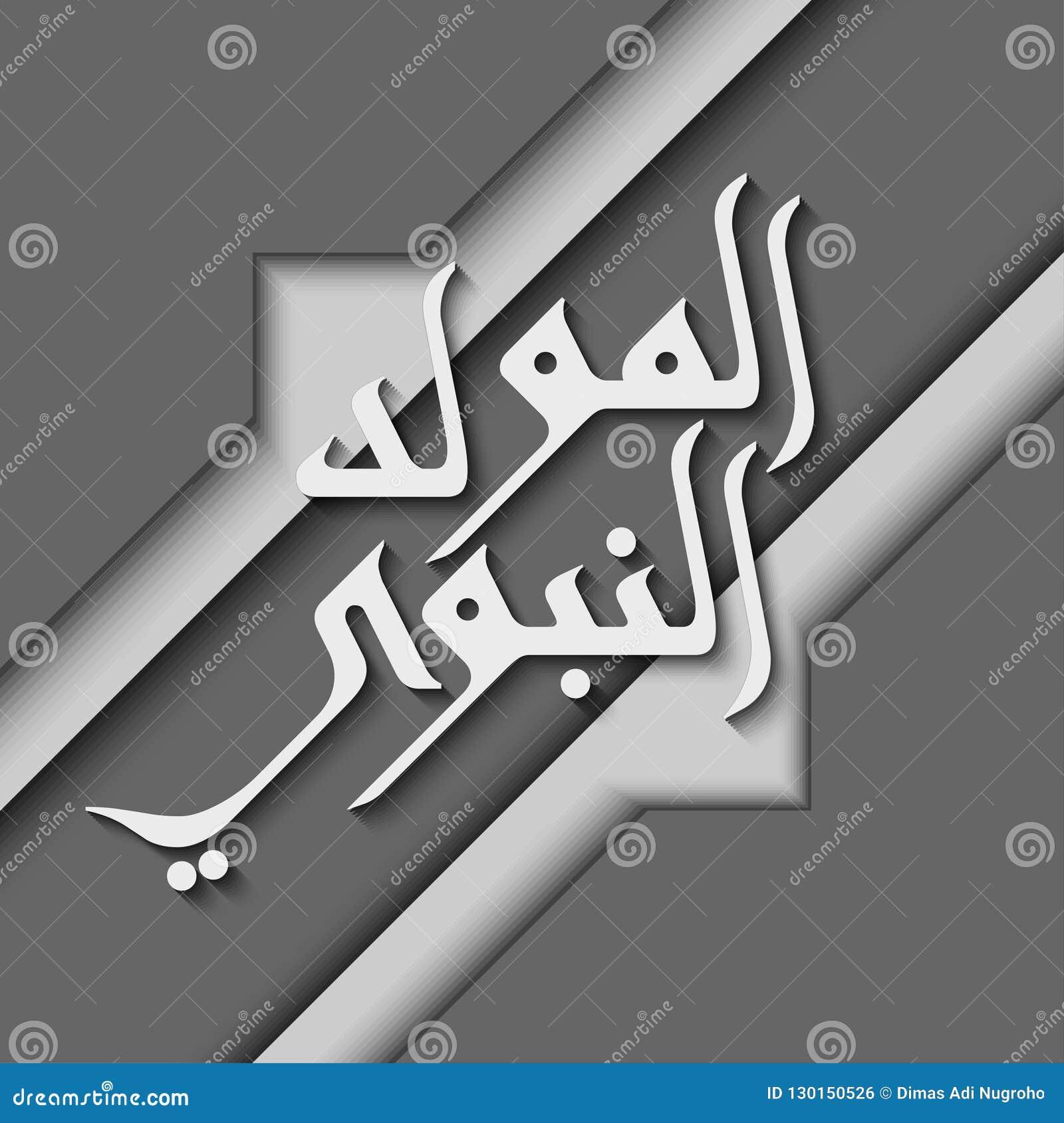 Mawlid Un-Nabi` Greeting Card Background  Islamic Design