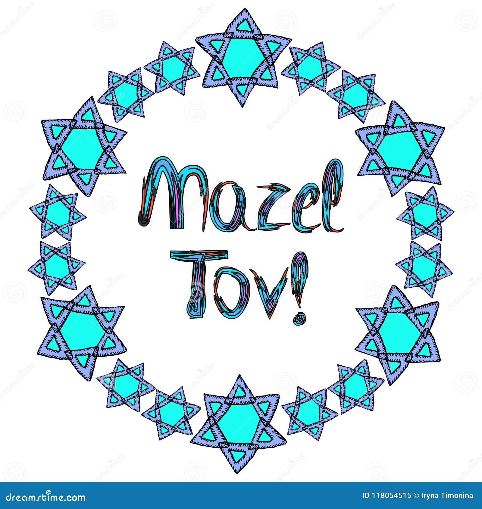 Jewish Hebrew Mazel Tov Card