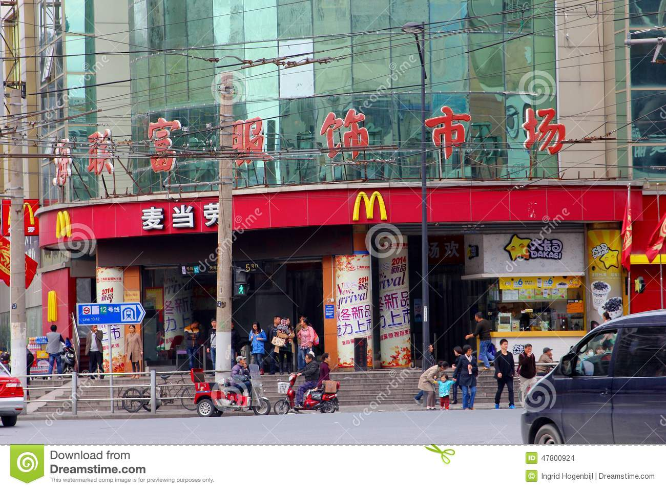 Mcdonald in china