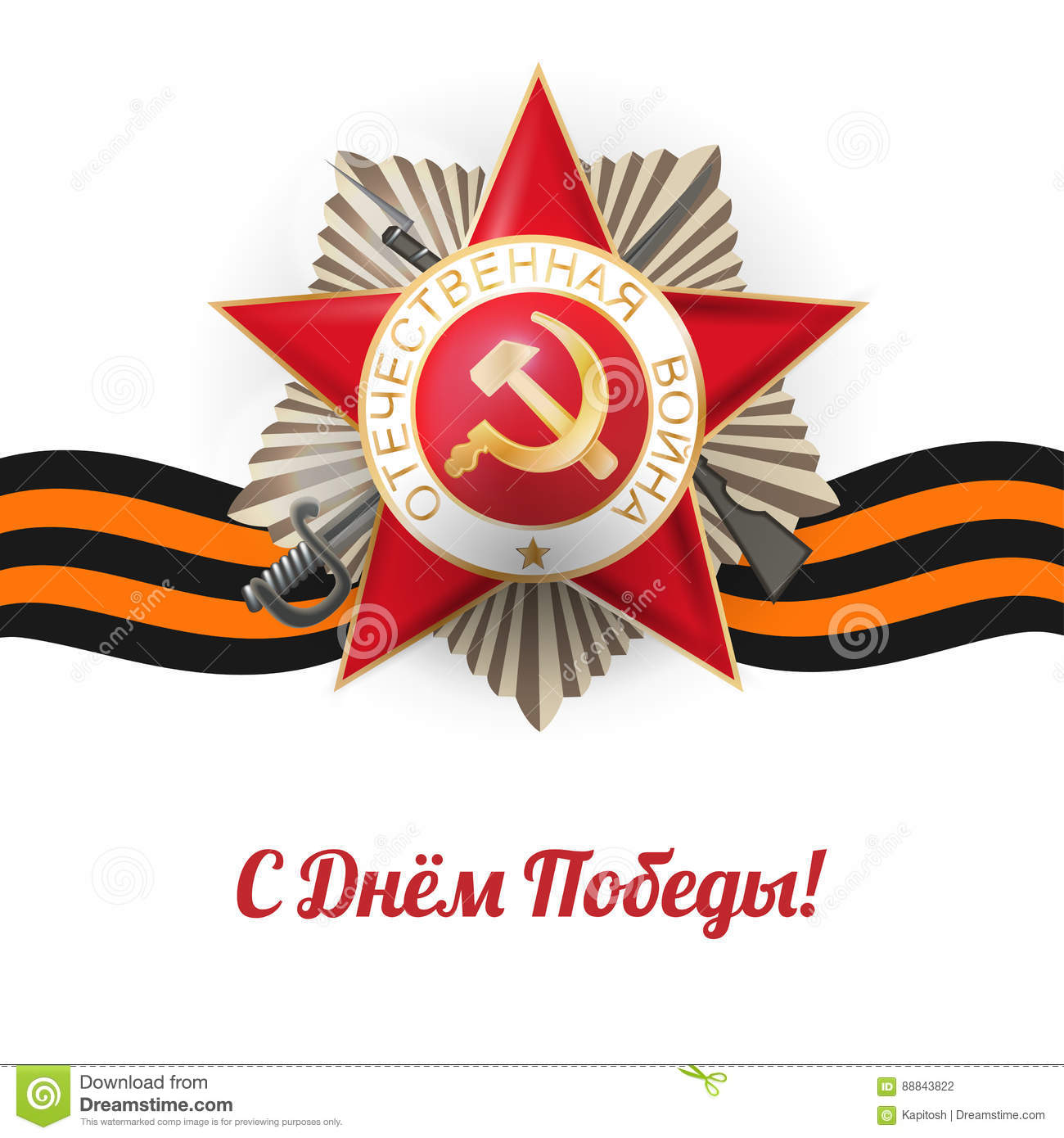 Congratulations on the Day of St. George Cross 21