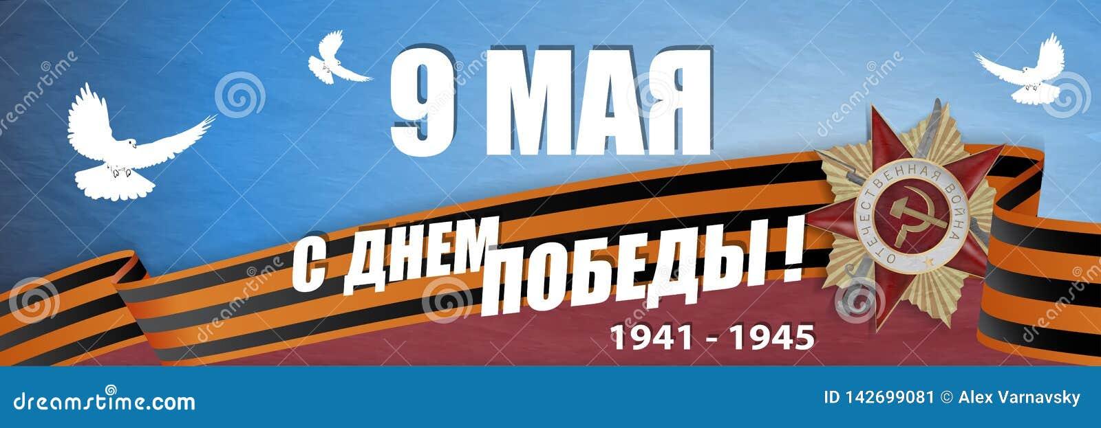 9 Mei-kaart met tekst in Rus de Grote Patriottische Oorlog, Gelukwensen op de Overwinning, Telegram