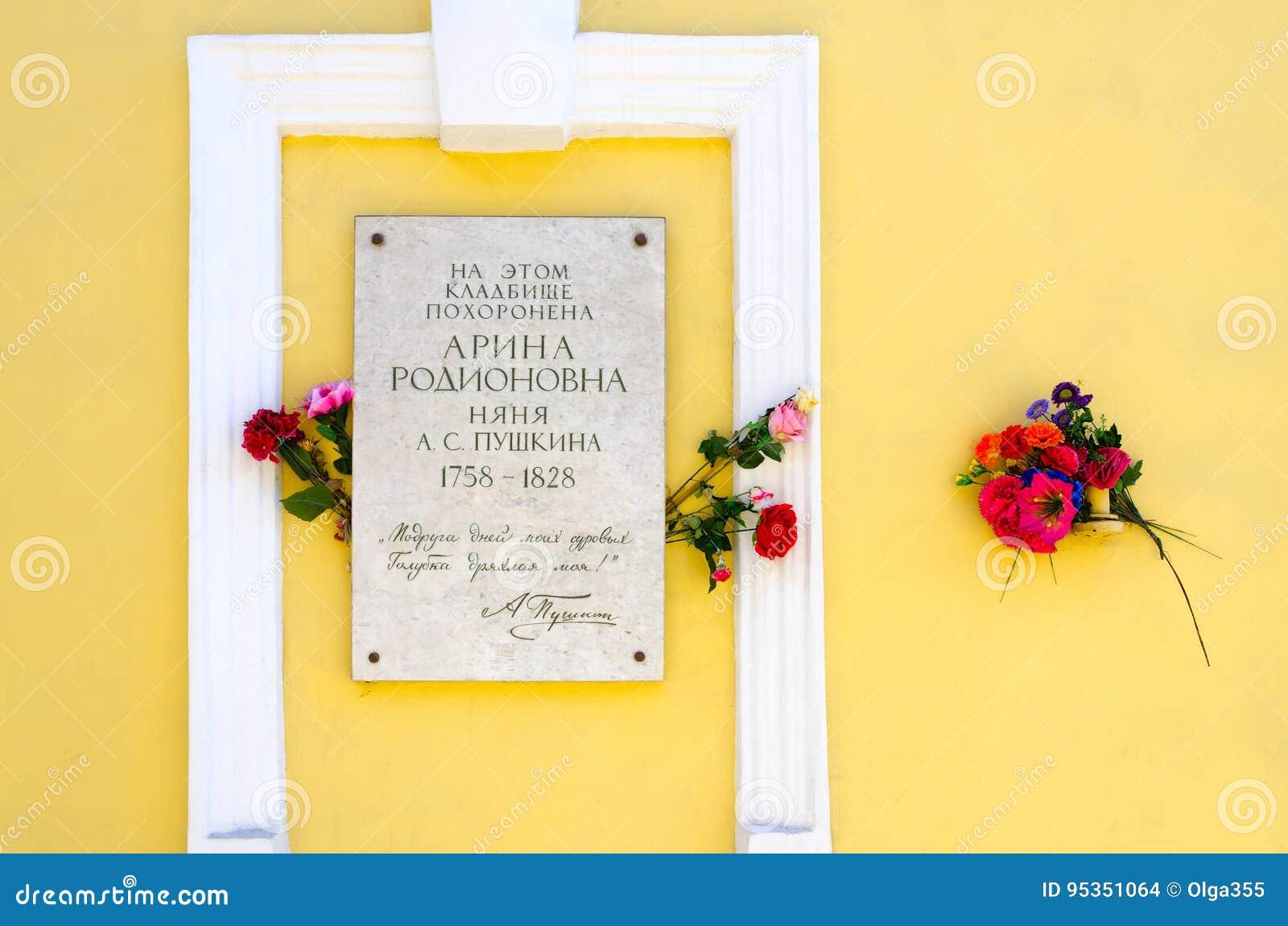Memorial plaque at Smolensk cemetery in St. Petersburg, Russia