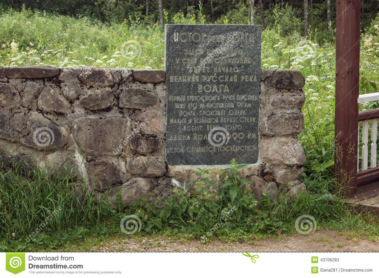 A Memorial Stone At The Source Of The Volga River