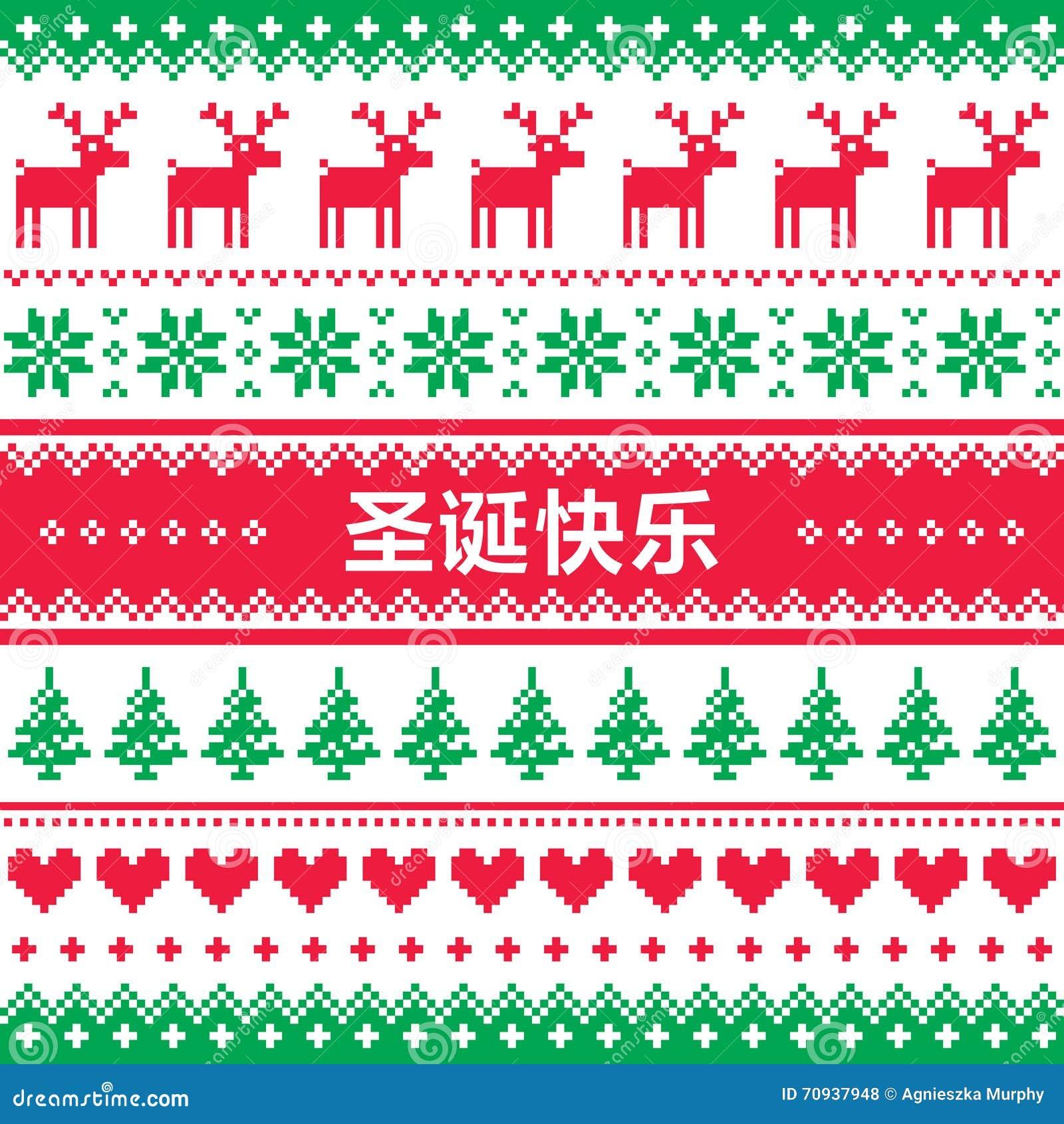 Merry Christmas In Chinese Mandarin Pattern, Greetings Card Stock ...